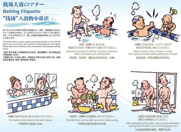銭湯のマナー